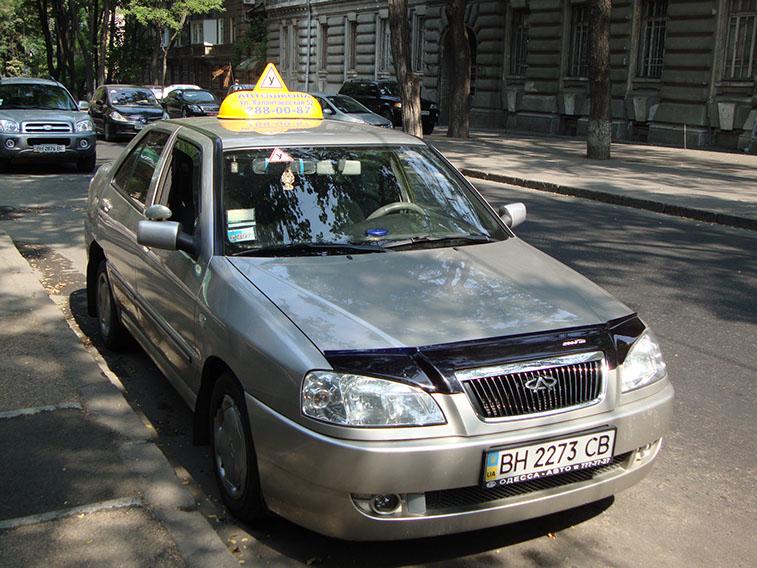 Автошкола в Одессе